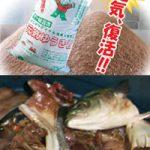 有機肥料『元気ゆうき君』の特徴は「魚のアラ」