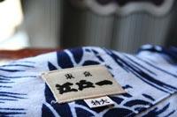 祭り衣装の定番「東京江戸一」