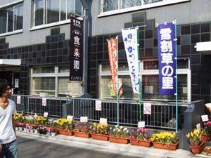 表参道・新潟館 ネスパス