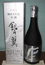 銀の翼 純米大吟醸雫酒