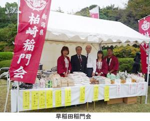 早稲田稲門会
