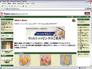 特産品Webサイト