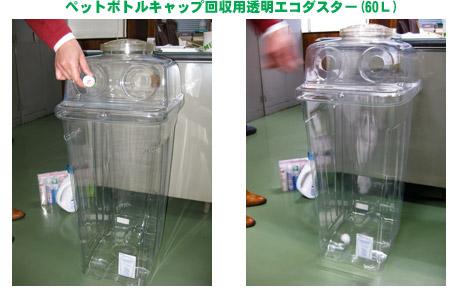 ペットボトルキャップ回収用透明エコダスター 60L