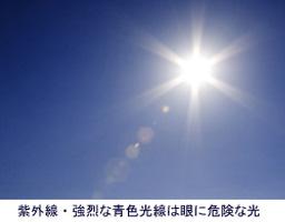 紫外線・強烈な青色光線は眼に危険な光