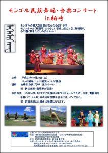 モンゴル民族舞踊・音楽コンサート