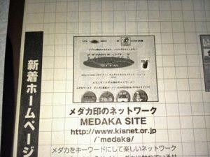 メダカ印のネットワーク