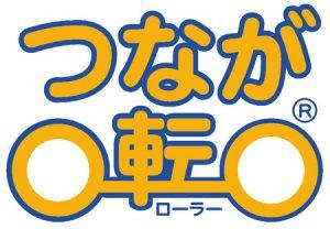 つなが転(ローラー)®