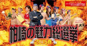 柏崎魅力総選挙2015春