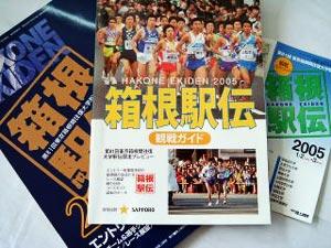 箱根駅伝の情報を集めるのが楽しみです